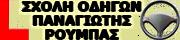 ΣΧΟΛΗ ΟΔΗΓΩΝ - ΡΟΥΜΠΑΣ ΠΑΝΑΓΙΩΤΗΣ